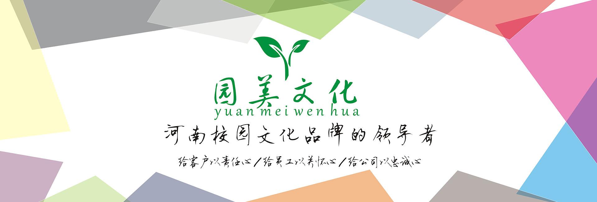 校园文化-郑州园美文化传播有限公司-专注郑州校园文化建设